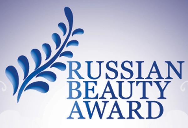 Всероссийская Премия в области красоты и здоровья Russian Beauty Award. (рис. 6)
