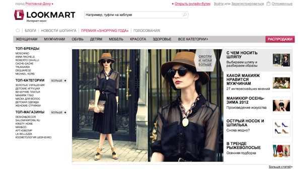 LookMart.ru – интернет-молл для тех, кто ценит удобство и время (рис. 1)