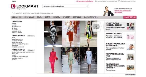 LookMart - путеводная звезда в мире товаров и услуг (рис. 5)
