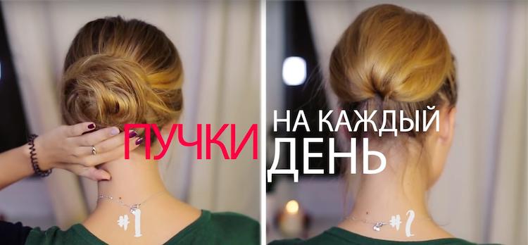 Пучки на каждый день - прически за 5 минут для тонких волос (рис. 3)